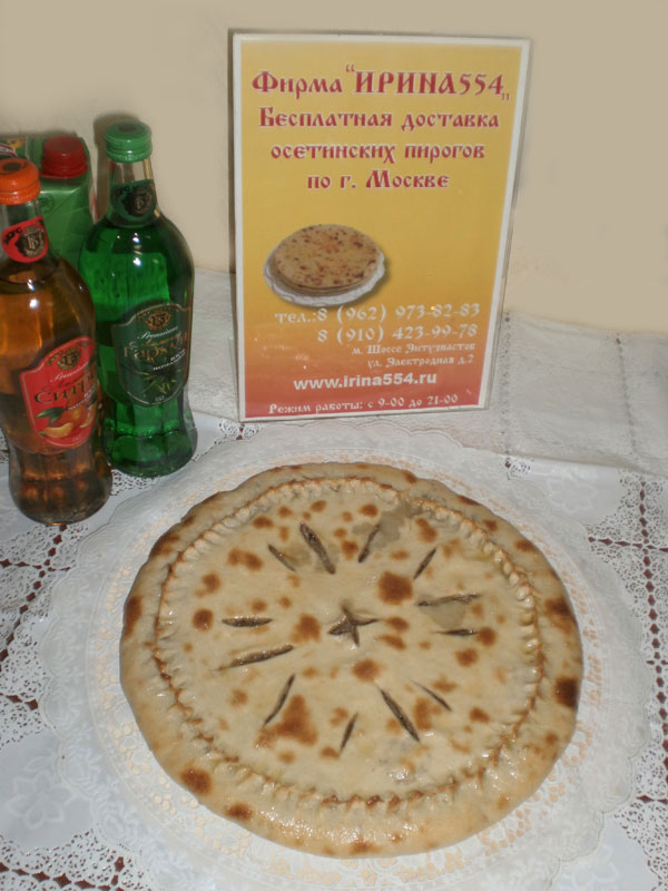 Осетинские пироги от ИРИНА 554