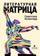 Самородки и обломки. О книге «Литературная матрица. Советская Атлантида»