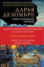 Новая книга Дарьи Дезомбре