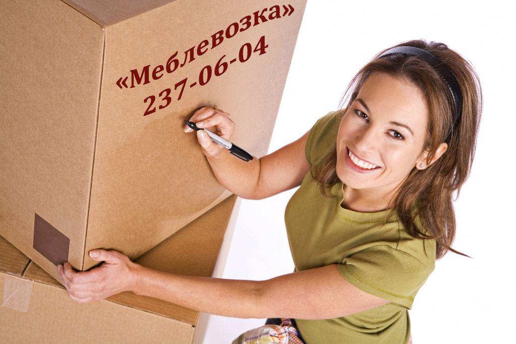 Недорогая перевозка мебели по Киеву от компании «Meblevozka.in.ua»
