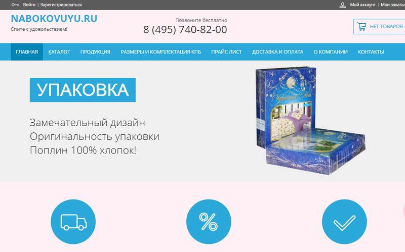Интернет магазине постельного белья из Иваново